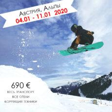 Alps_2020