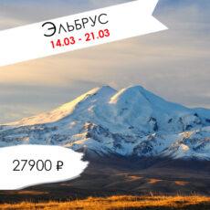 Elbrus_2021